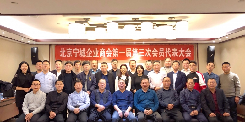 北京宁城企业商会理事会