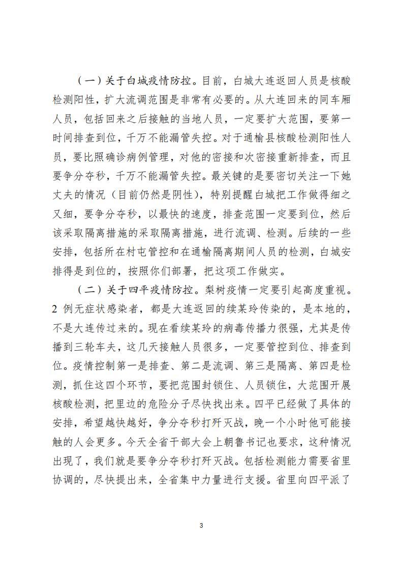 贯彻落实省防疫指挥部调度会议精神通知(第154次)_02.png