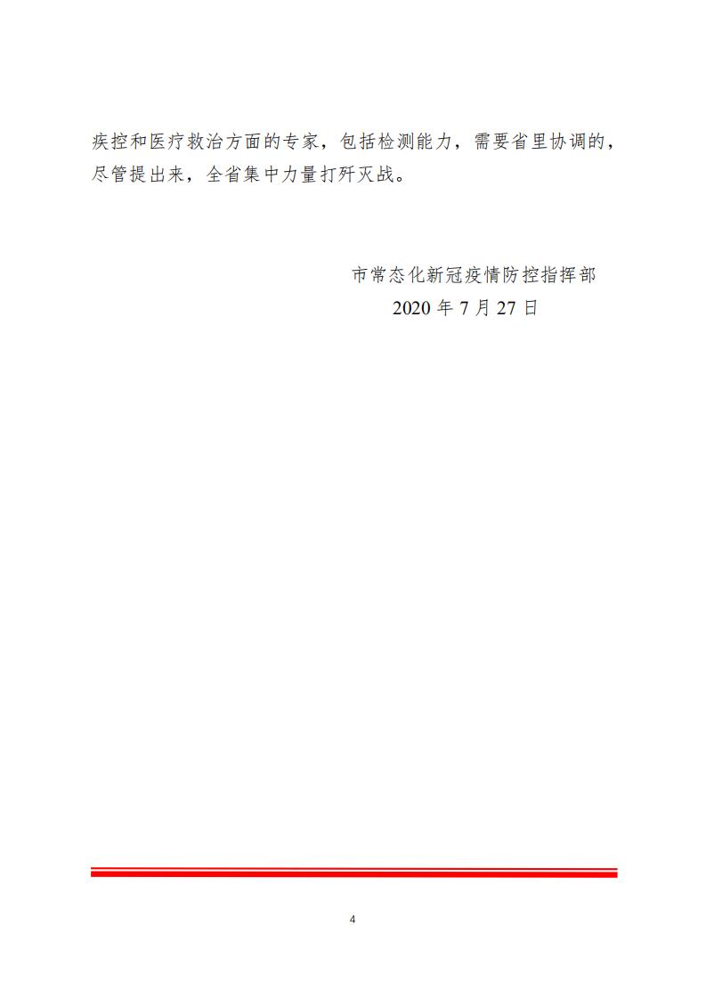贯彻落实省防疫指挥部调度会议精神通知(第154次)_03.png