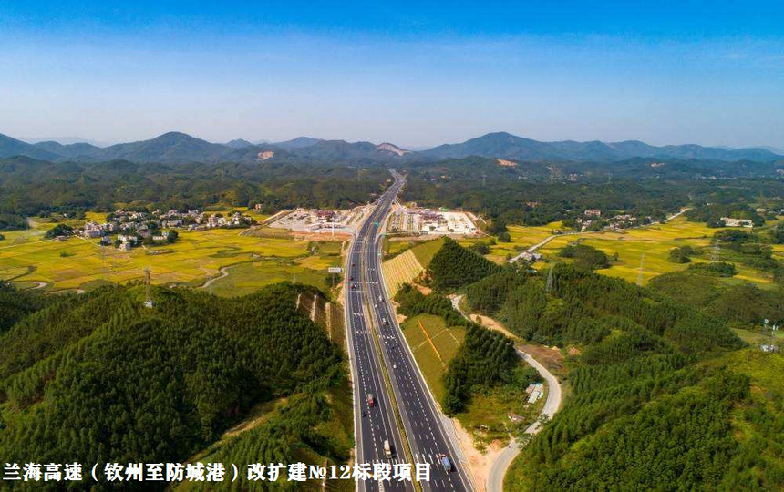 兰海高速(钦州至防城港)改扩建项目.png