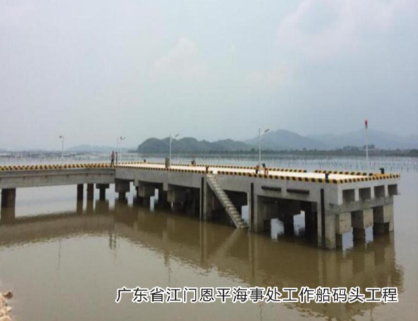 江门恩平海事处工作船码头工程.png
