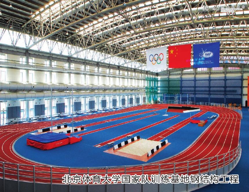 北京体育大学国家队训练基地钢结构工程.png