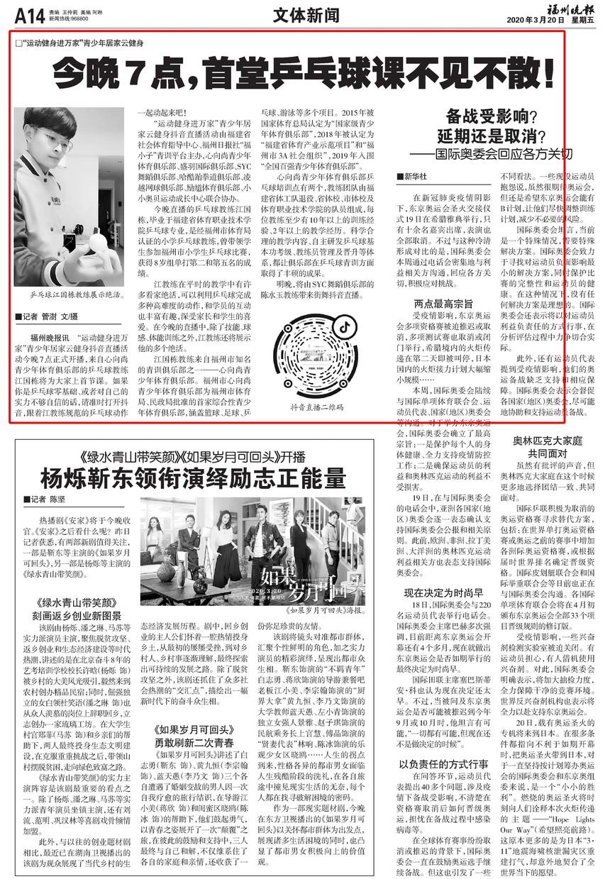 2020.3.20乒乓球抖音直播报导(福州晚报)-2.jpg