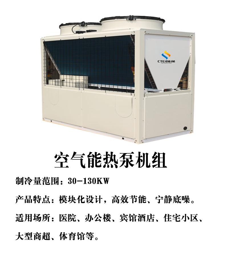 空气能热泵机组.jpg