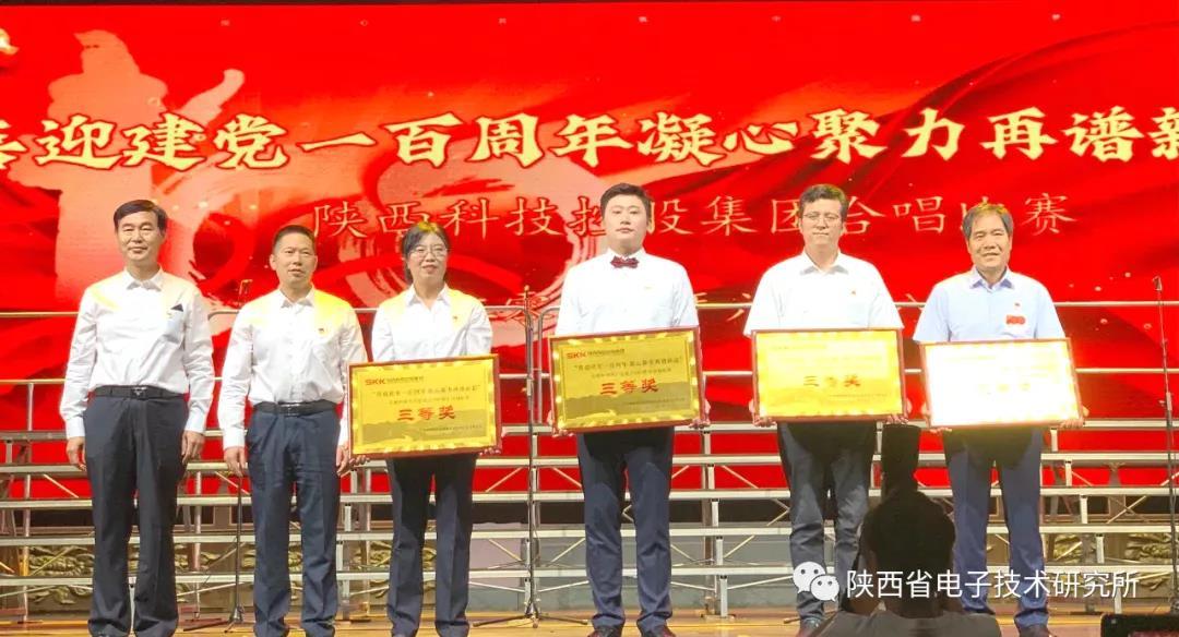 【喜報】我所榮獲陜西科控集團慶祝中國共產黨成立100周年合唱比賽三等獎