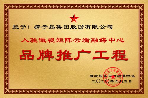 獐子岛集团股份有限公司入驻矩阵.jpg
