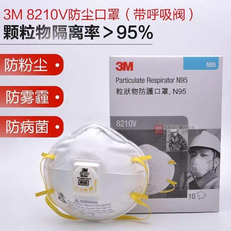 3M8210V防尘口罩(带呼吸阀).jpg
