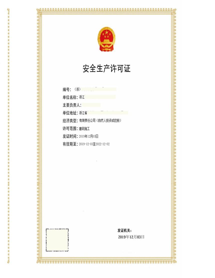 杭州安全生产许可证