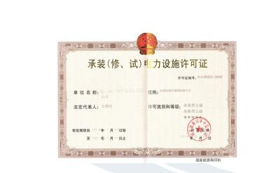杭州承装修试资质代办