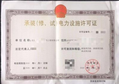 杭州电力承装修试资质代办