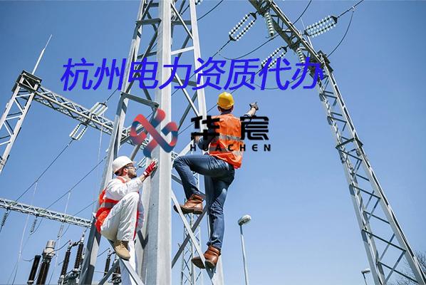 杭州电力施工资质代办