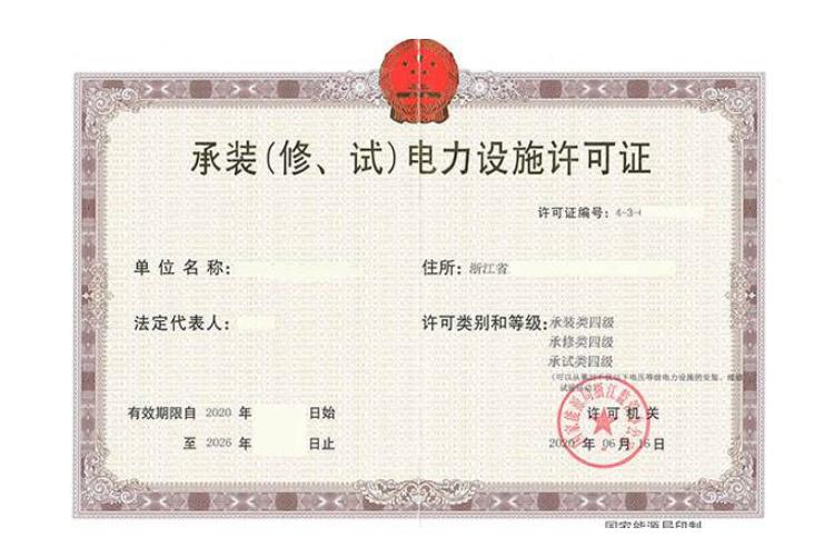 杭州承装修试资质