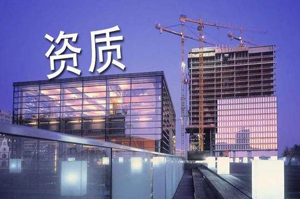 杭州通信工程施工总承包资质代办申办流程