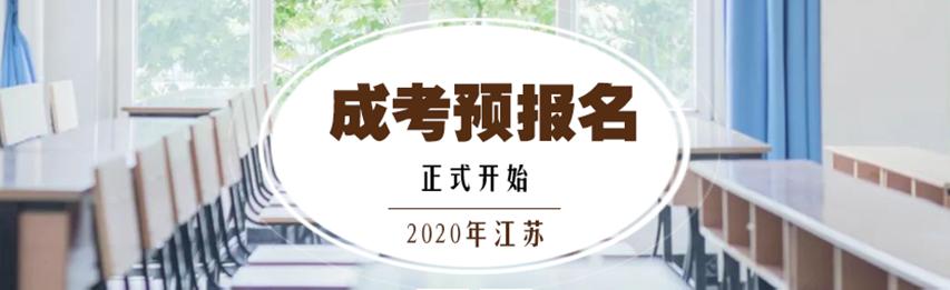 2020年江苏成考预报名正式开始