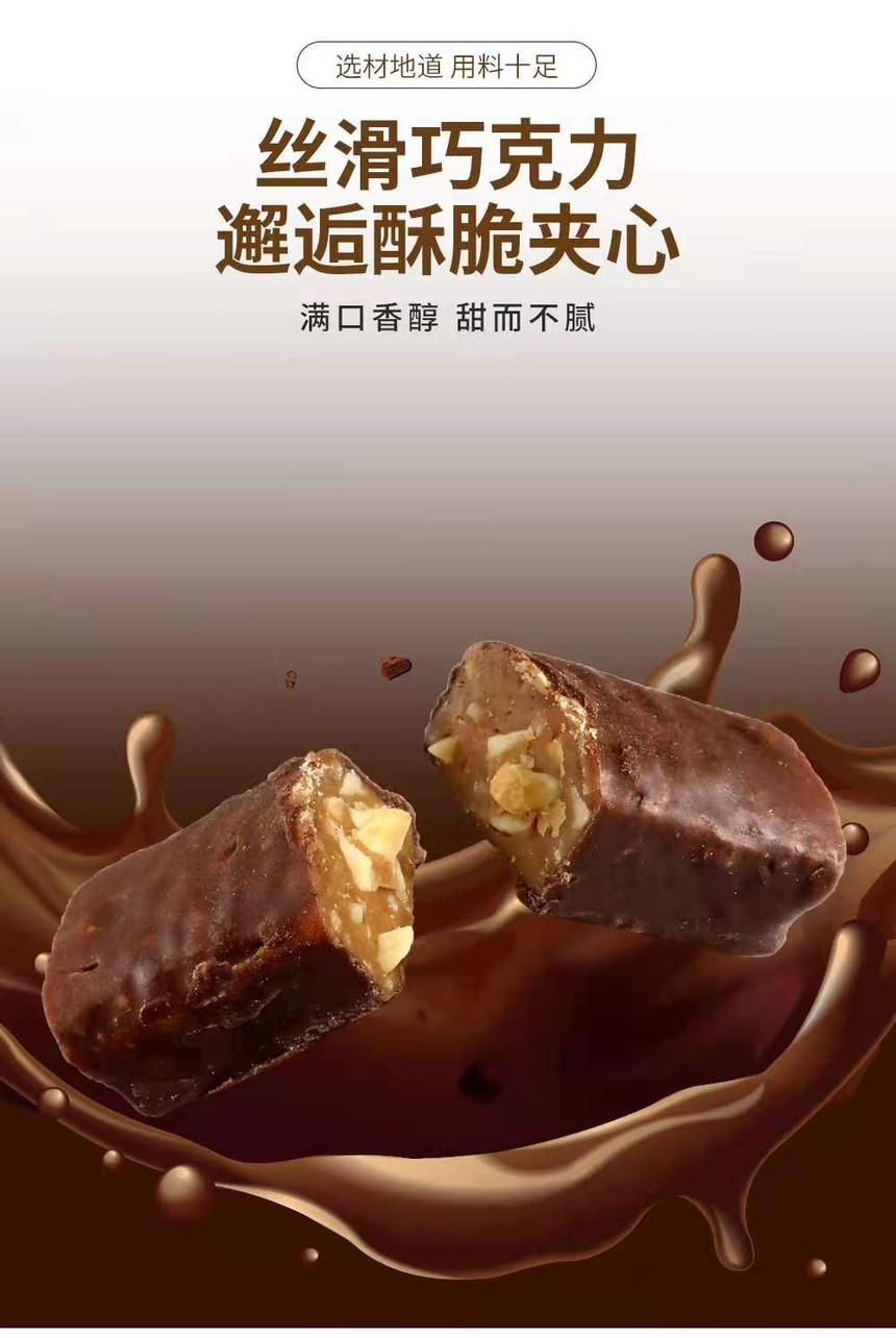 丝滑巧克力.jpg