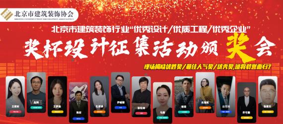 北京市建筑装饰行业奖杯设计方案征集活动直播颁奖会