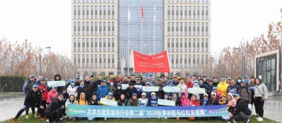"""风雪赛道,跑出健康,跑出快乐,跑出未来! """"北京市建筑装饰行业第二届半程马拉松友谊赛""""在未"""