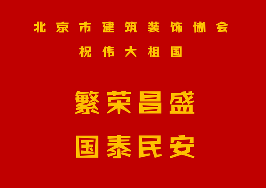 【春之声】北装协新春贺词