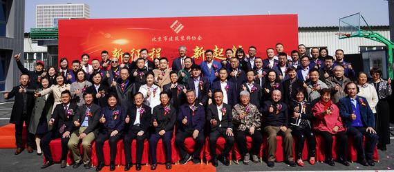 磅礴起新势 阔步再出发 北京市建筑装饰协会新址落成庆典圆满举办