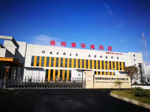埃柯赛环境科技(贵州)股份有限公司