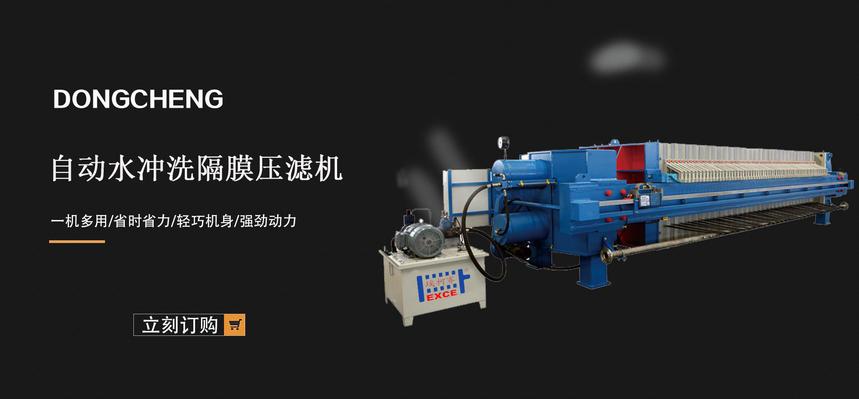 自动水冲洗隔膜压滤机