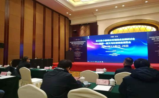 正清环保总裁潘蔡叶受邀出席2020长三角小流域水环境综合治理研讨会
