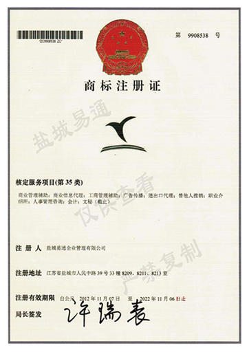商標注冊證.png