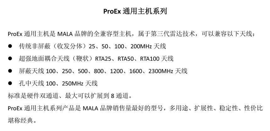 ProEx通用主机系列.jpg