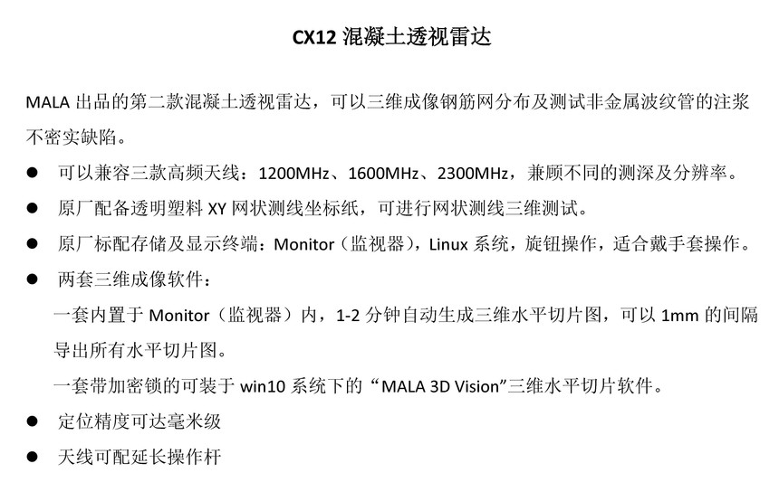 CX12混凝土透视雷达.jpg