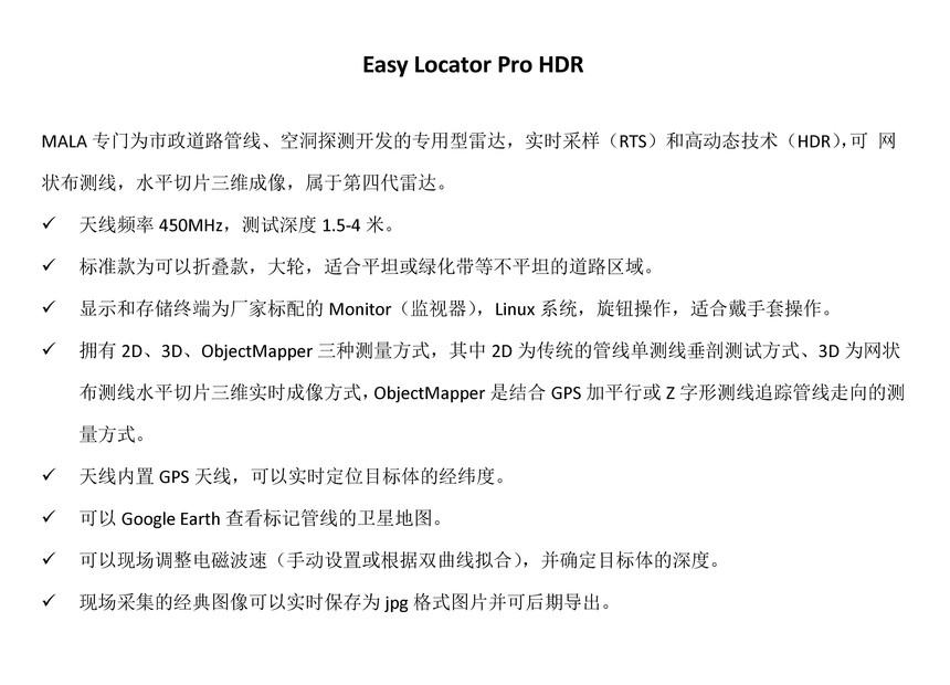 Easy Locator Pro HDR.jpg