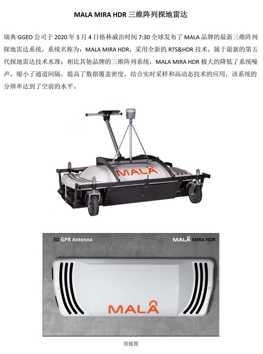 MALA MIRA HDR三维阵列探地雷达_页面_1.jpg