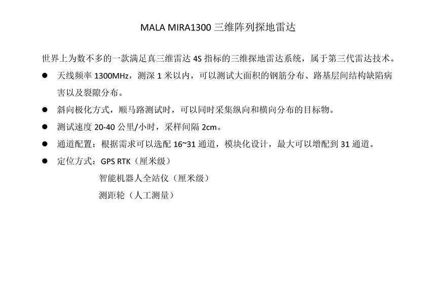 MALA MIRA1300三维阵列探地雷达.jpg