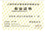 上海市排水管道养护维修企业作业证书壹类