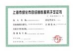 上海市绿化市容经营性千亿体育官网许可证