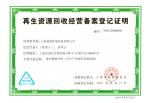 再生资源回收备案登记证明