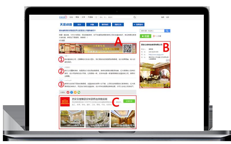 西安G3云推广分布式应用——企业问答