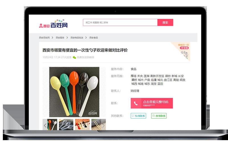 西安G3云推广分布式应用——云广告