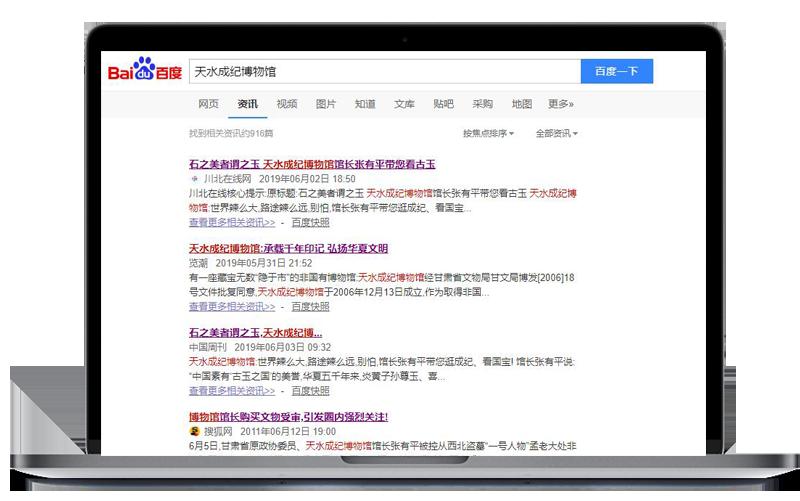 西安G3云推广分布式应用——新闻营销