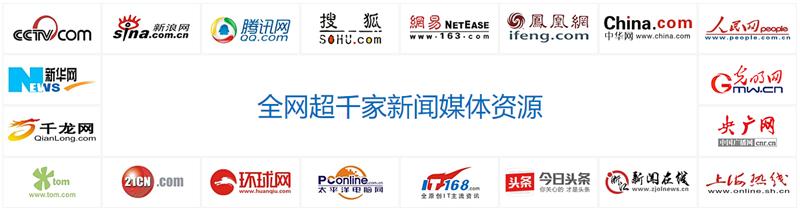 西安G3云推广全网超千家新闻媒体资源