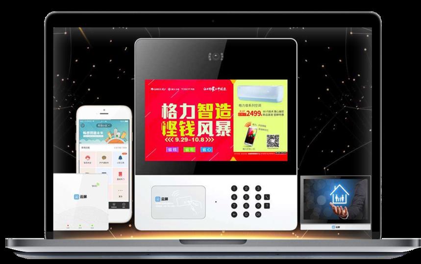 G3云推广云屏专注社区智能媒体屏打通下线,实现全网覆盖精准传播