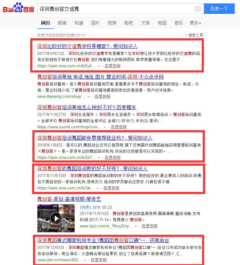 G3云推广关键词在百度、360、搜狗等各主流引擎首页曝光情况