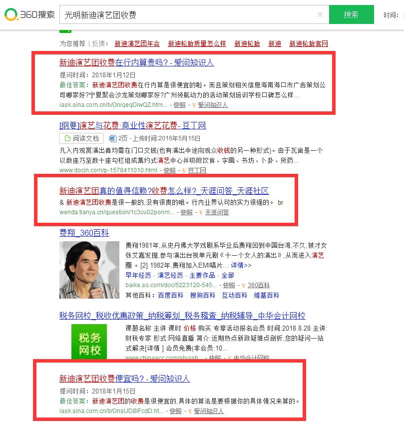 G3云推广企业问答新浪爱问和天涯社区在360首页展现效果