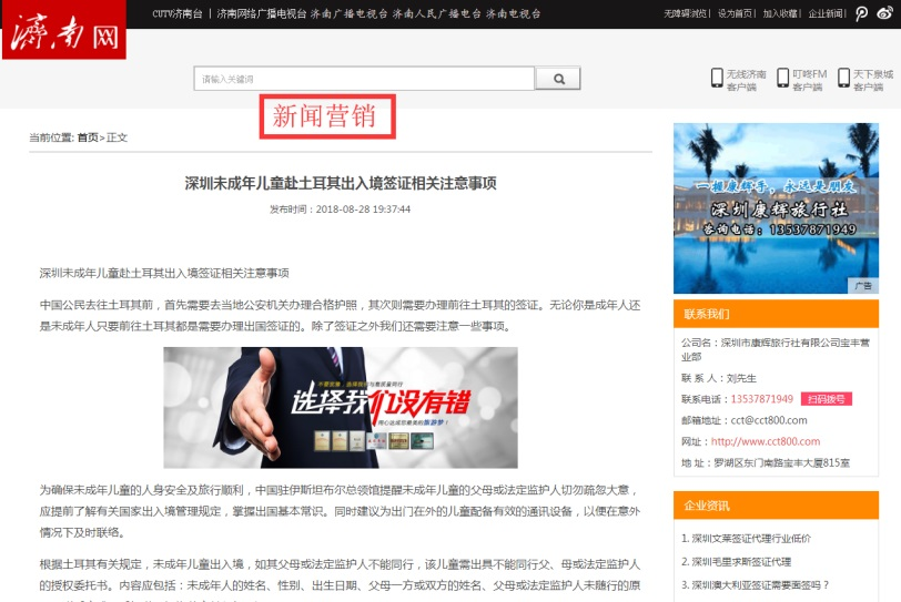 G3云推广营销效果展现-新闻营销