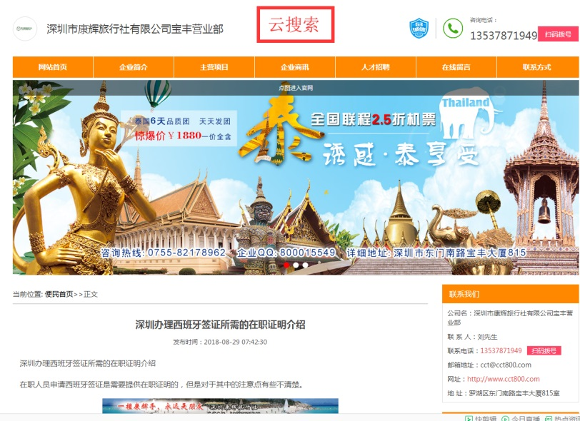 G3云推广营销效果展现-云搜索