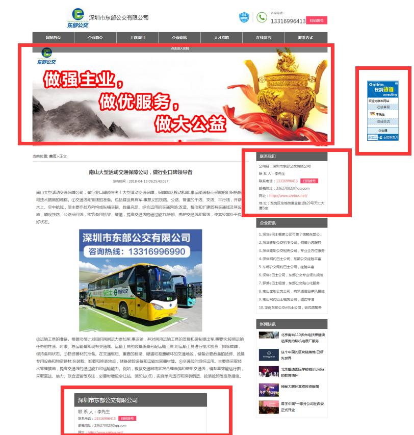 深圳市东部公共交通有限公司G3云推广应用心得案例