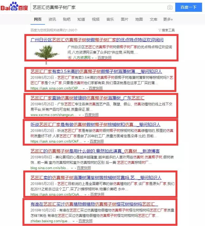 广州松涛工艺仿真树有限公司G3云推广应用心得案例