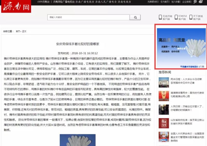 平邑鑫丰手套制品有限公司G3云推广应用心得案例