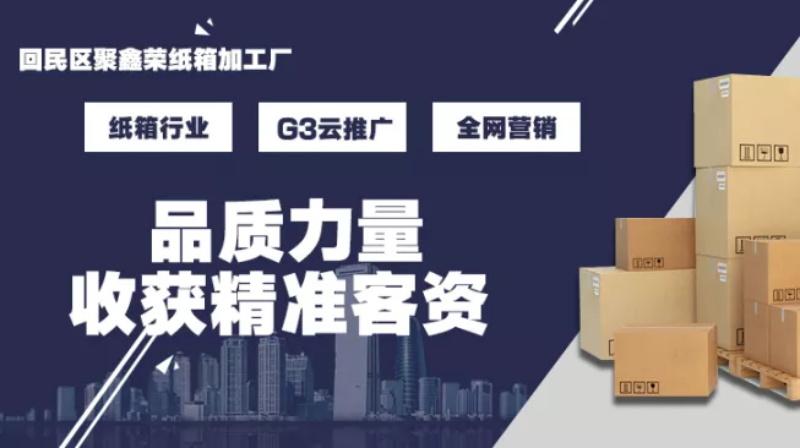 回民区聚鑫荣纸箱加工厂G3云推广应用心得案例
