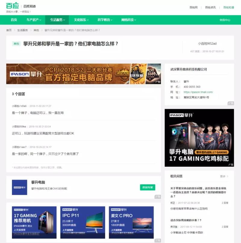 武汉攀升鼎承科技有限公司G3云推广应用心得案例