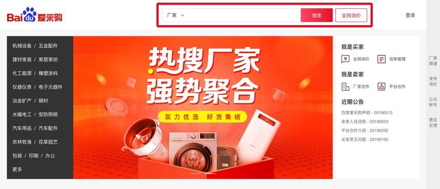 西安G3云推广分布式应用——百度爱采购